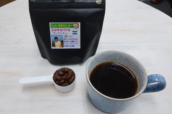 今朝の1杯<珈琲の味わい>エルサルバドル1月3日